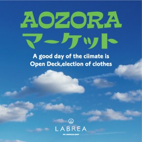 AOZORAマーケット in LABREA 2018